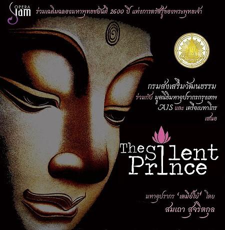 silentpricep