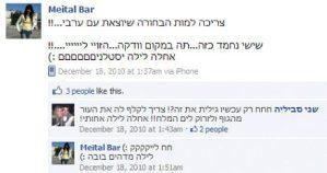 Israeli Border Policewoman as Stone-Cold Killer