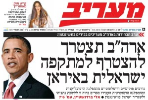 """Maariv Quotes U.S. Sources """"Close to President"""" Saying We Will Join in Israeli Attack"""
