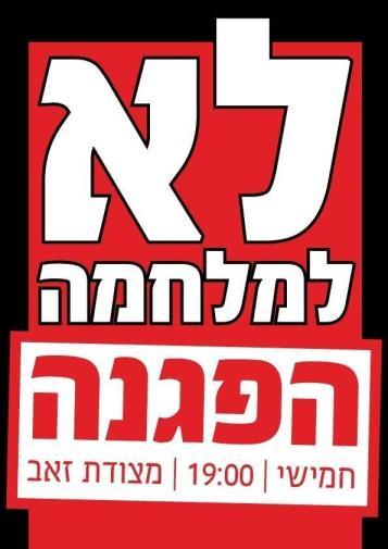 no to gaza war