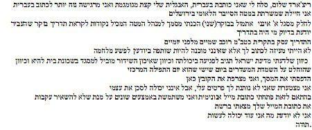 israeli hoax e mail