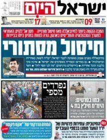 yistael hayom al laqqis assassination