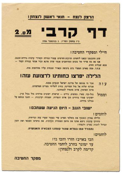 gaza war 1956