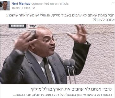 neri merhav ethnic cleansing