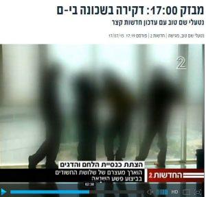 New Jewish Terror Suspects Arrested in Israeli Church Burning