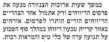 Maariv hezbollah attack censor