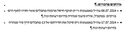 "IDF report of ""successes"" of Gaza war notes drone assassinations"