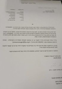 Israeli Judicial System Miscarries Justice, Protects Accused Sex Abuser