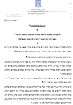israeli nuclear energy commission press release