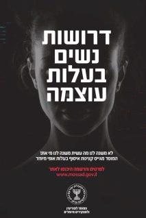 mossad recruitment ad