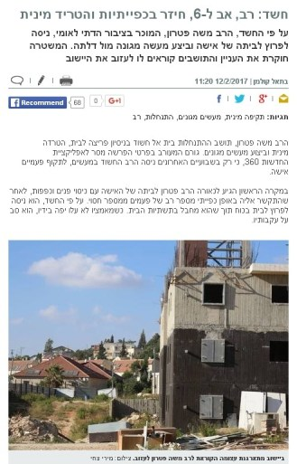 nrg censored article on rabbi moshe patron
