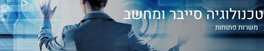 shin bet cyber-terror recruitment