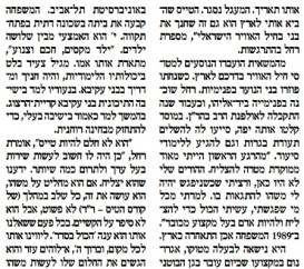 israel censor ethiopian
