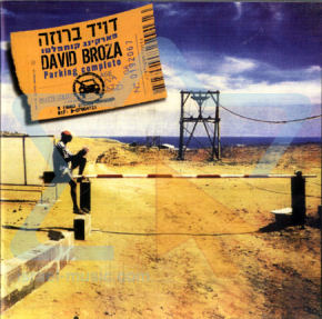 David Broza & Wisam Murad Sing 'B'Libi'