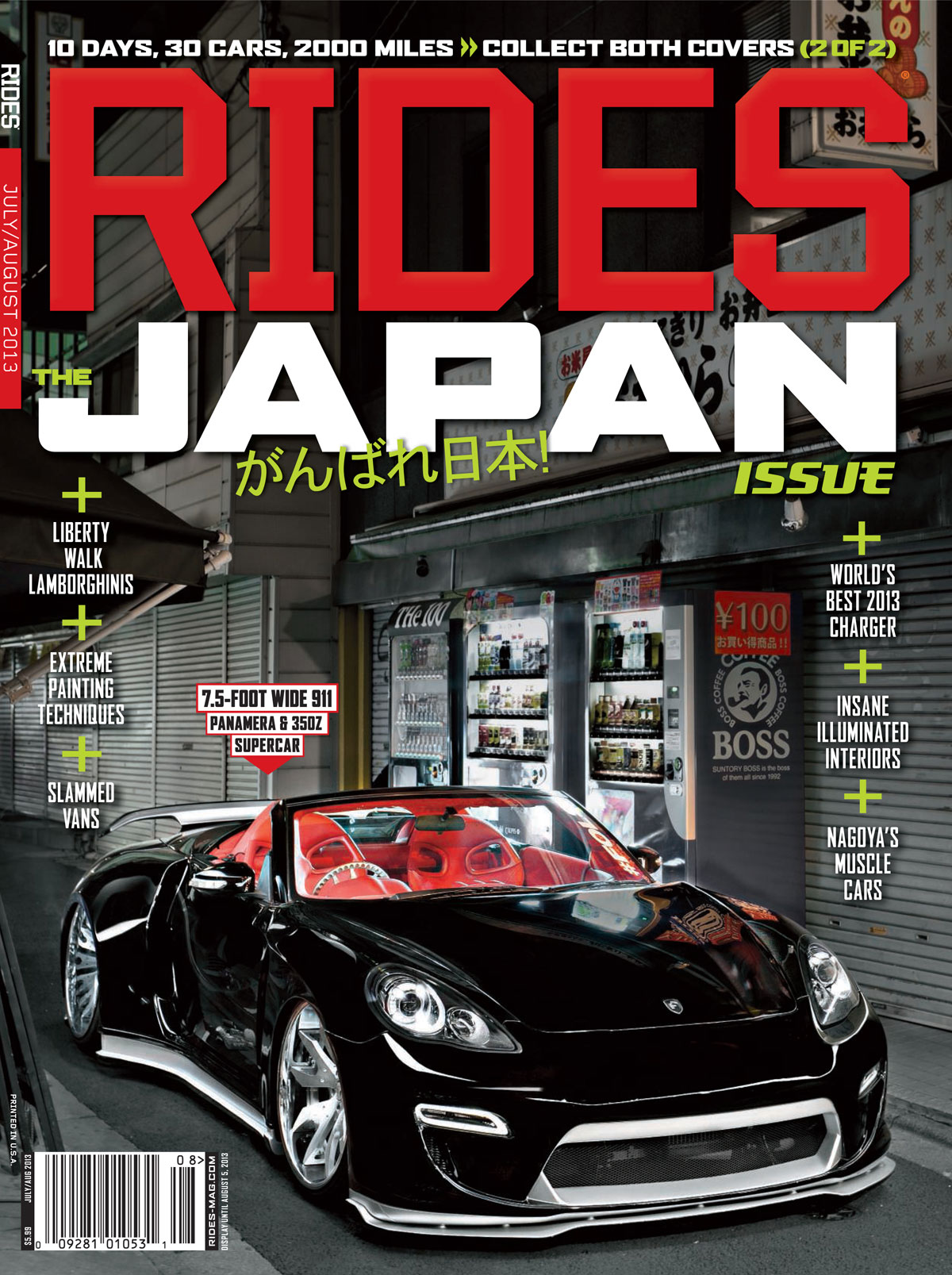 rides july:august 2013 japan cover 1