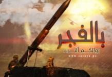 Hamas-300x248