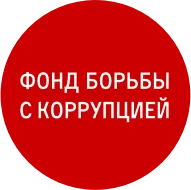 Read more about the article CSO of the Week: Offices of Navalny's Anti-Corruption Foundation searched again