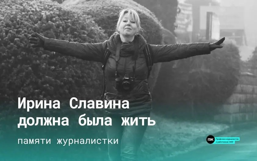 "Open Letter by Journalists: ""We demand an immediate investigation of the self-immolation of Irina Slavina and that those responsible for driving her to suicide be punished."""