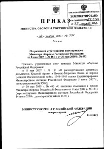 Law of the Week: Order No. 591 'blocks access to Russian WWII archives.'