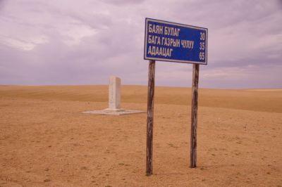 Auf dem Weg zur Gobi, die Hauptstraße zu dem Nationalpark...