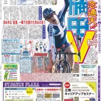 【立教スポーツ編集部】新聞コンテストで「立教スポーツ」が総合3位を獲得しました!