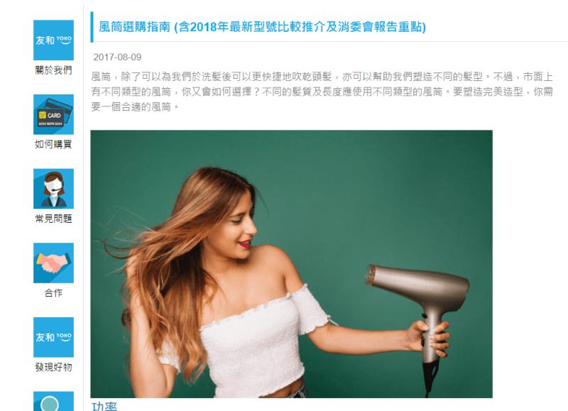 選購指南文章是其中一個方法吸引訪客-seo課程香港