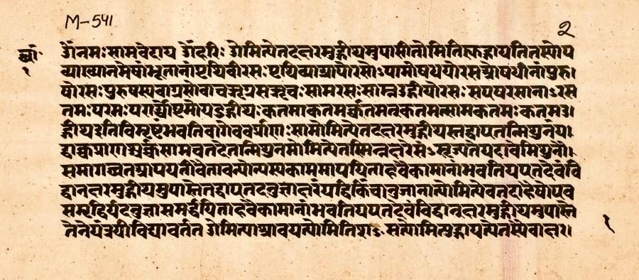 from a Chandogya Upanishad manuscript, from between 900 to 600 BCE (pre-Buddhist era)