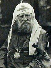 Св. Патриарх Тихон (Белавин, + 1925), Исповедник всея Руси