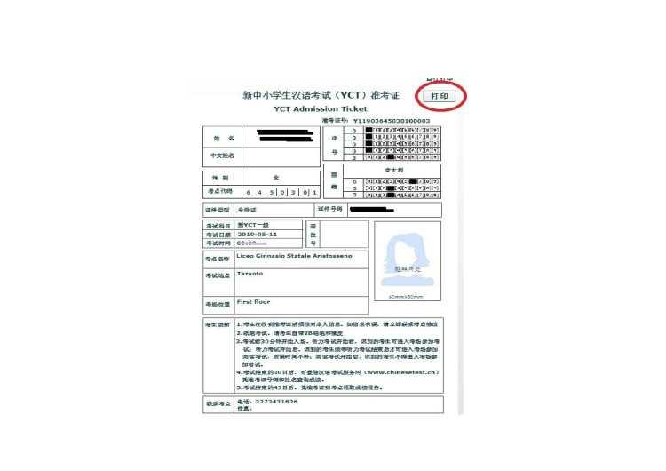 5.Ecco il tuo admission ticket. Stampalo, all'inizio del Test HSK ti servirà per ricopiare le tue informazioni