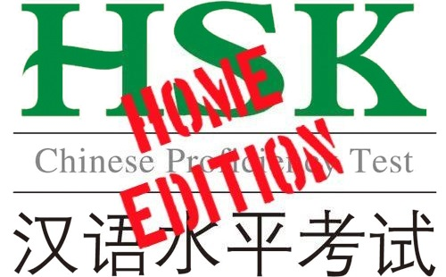 test hsk 2020 home edition