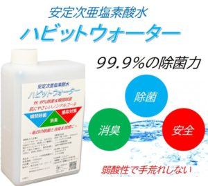 ハビットウォーター 次亜塩素酸水 弱酸性 除菌 消臭
