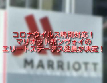 【2020年】マリオットボンヴォイ・エリート資格の期間延長!コロナウイルスの救済措置内容をご紹介!【Marriott Bonvoy】