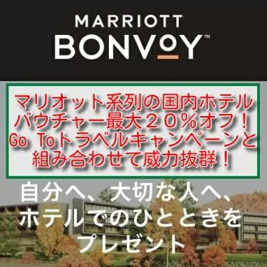 【2021年7月最新版】マリオット・バウチャー最大20%オフ。購入方法・利用方法・対象ホテルなどのポイントをご紹介。Go Toトラベルキャンペーン併用方法も解説。