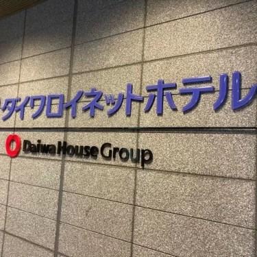 ダイワロイネットホテル仙台滞在記。仙台駅目の前でアクセス抜群。ビジネス・観光に超便利。アクセス・部屋・朝食・館内施設についてご紹介。【楽天トラベルでGo Toキャンペーン利用】】