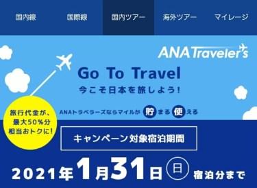 ANAトラベラーズダイナミックパッケージとホテル公式予約を組み合わせて東北3泊4日旅行行ってきた(Go Toトラベルも利用)
