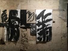Yahoo Chang, Stills of Peace IV edizione, Atri, 2017