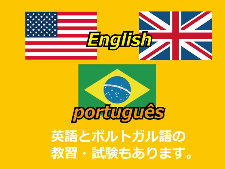 英語とポルトガル語