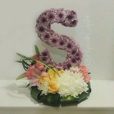 مجسم حرف S مع قاعدة