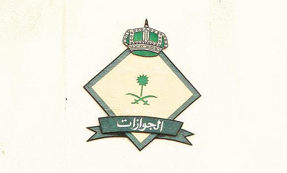 Passport-department-logo