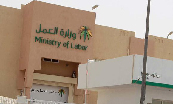 Labor Ministry