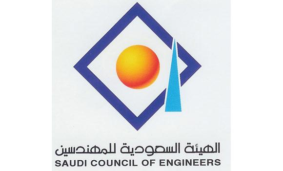 Saudi-Council-of-Engineers