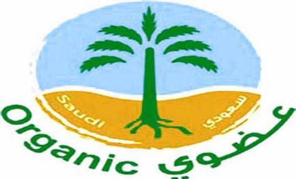 Saudi-Organic-Farming