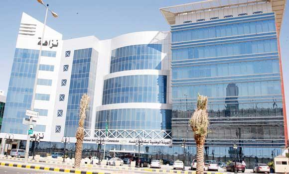 In this undated file photo shows the headquarters of the Anti-corruption commission in Riyadh.