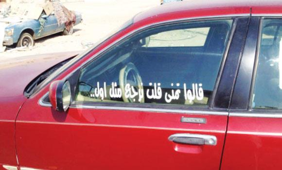 The Jeddah traffic department says slogans such as this won't be tolerated anymore.