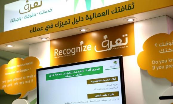 "The Labor Ministry's awareness program ""TARAF"" (know) aims to shed light on the rights of both workers and employers."