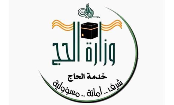 Haj-ministry-logo-