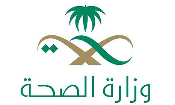 Ministry-of-Health---MOH---Logo