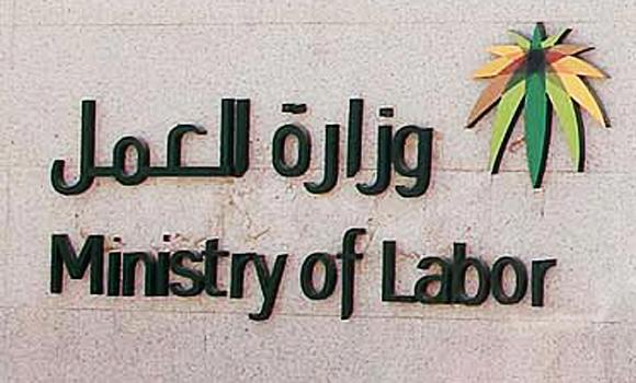 Ministry-of-labor