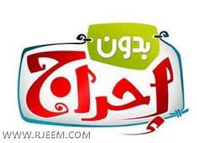 Photo of ليلة الدخلة و التهاب المهبل