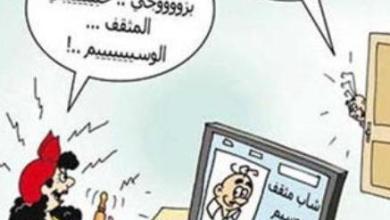 Photo of ضحايا النت ازواج غافلون